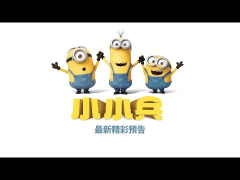 小小兵 / 小黄人大眼萌 / Minions (2015)