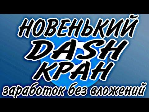 Новый #Dash Кран с моментальным выводом на Faucetpay! Заработок без вложений!