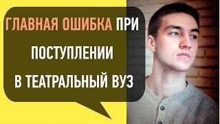 видео Театральные институты Москвы: список. Как поступить в театральный институт в Москве ГИТИС?