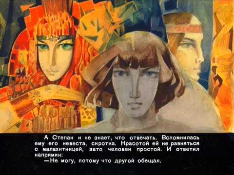 Хозяйка медной горы, Аудиосказка, Павел Бажов