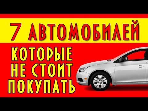 7 автомобилей которые не стоит покупать