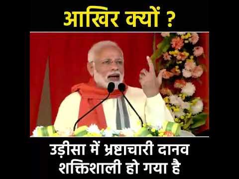 PM Modi in Bhubaneshwar   आखिर क्यों, उड़ीसा में भ्रष्टाचारी दानव शक्तिशाली हो गया है