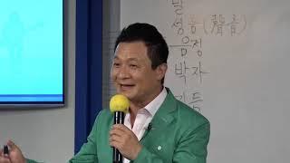 노래잘하는 꿀팁1 - 대중가요의 8대요소와 발성 강의 / 강사 이호섭