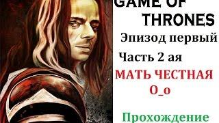 Game of thrones ( Игра Престолов ) Эпик прохождение от SvenArez ПЕРВЫЙ ЭПИЗОД ЧАСТЬ ВТОРАЯ