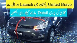 😍United Bravo Car Launched in Pakistan With Amazing Features | Price | Specification ( 2018 )