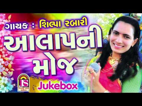 Aalap Ni Moj     Shilpa Rabari    New Song 2017
