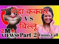 Neha Kakkar vs Billu - Part-2 - Neha Kakkar Songs Funny Call Video - By Talking Tom Masti