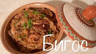 Бигос - традиционное польское блюдо!