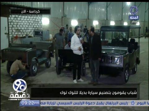 سيارة اقتصادية بديل للـ توك توك صناعة بأيدى شباب مصرية 90دقيقة