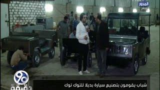 شاهد.. سيارة مصرية بديلة للتوك توك - E3lam.Org