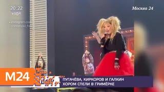 Смотреть видео Вся Россия обсуждает юбилейный концерт Аллы Пугачевой - Москва 24 онлайн