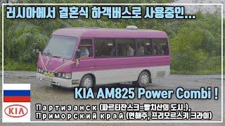 러시아에서 결혼식 하객 버스로 운행하는... 기아자동차…
