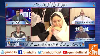 Women in Pak will be able to Divorce their Husbands without going to Court | GNN Tonight | 21 Oct 18