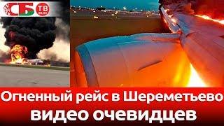 Пассажирский самолет SSJ-100 сгорел в Шереметьево - видео очевидцев