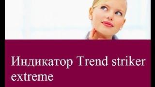 Индикатор Trend striker extreme. Настройка и применение