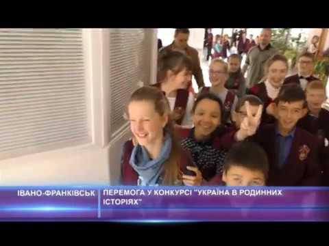 """Перемога у конкурсі """"Україна в родинних історіях"""""""