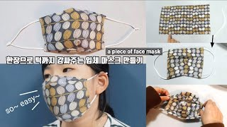 How to make a face mask/ Using just 1 piece of fabric!/
