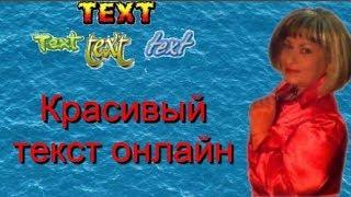 Как создать красивый текст онлайн