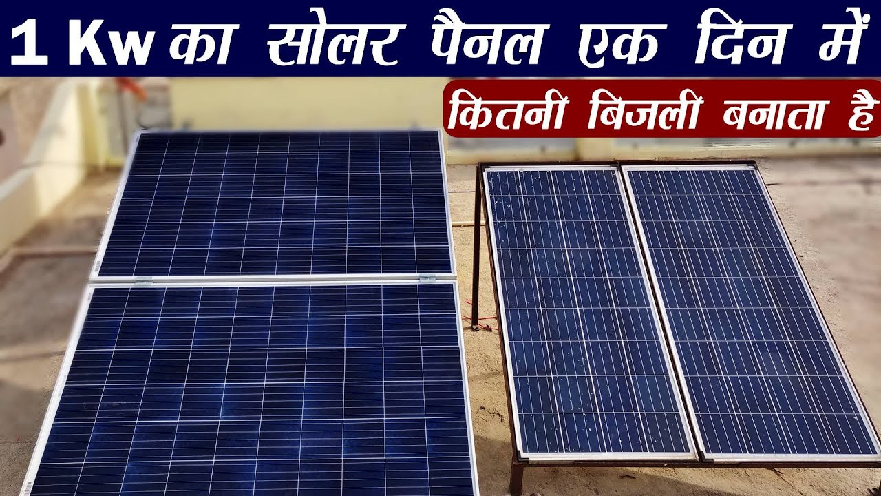 1kw Solar Panel Produce Electricity Per Day In India Youtube