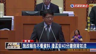 韓國瑜頻跳針 潘孟安備詢對答如流-民視新聞