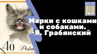 Марки с кошками и собаками   Кляксография Януша Грабянского   Я КОЛЛЕКЦИОНЕР