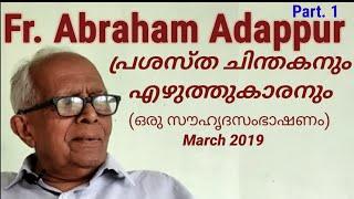 Fr. Abraham Adappur  പ്രശസ്ത ചിന്തകനും എഴുത്തുകാരനും  (ഒരു സൗഹൃദസംഭാഷണം)