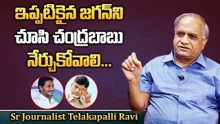 ఇప్పటికైనా జగన్ ని చూసి బాబు సిగ్గుతెచుకోవాలి   Journalist Telakapalli Ravi Comments On Chandrababu