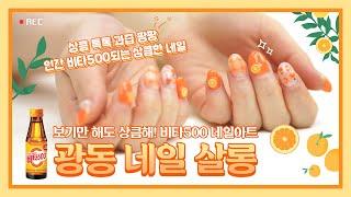 여름 네일 추천! 상큼 발랄 오렌지 네일 비타500 네일아트 에디션🍊🧡 [광동 네일 살롱] KD nail salon – Orange nail