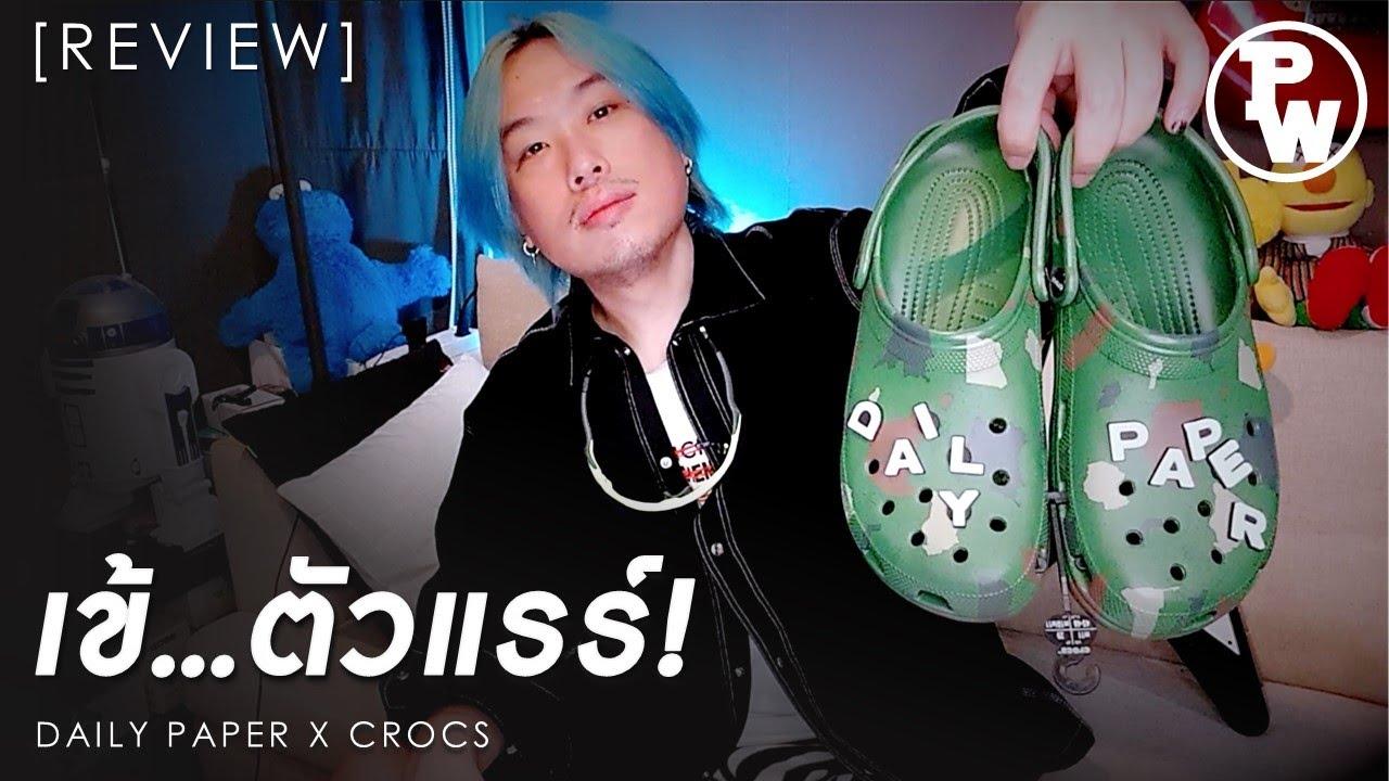 [รีวิว] Crocs X Daily Paper คู่นี้มันมีอะไรพิเศษ?