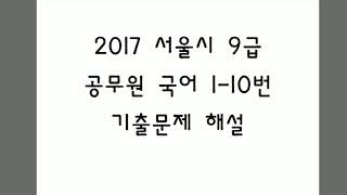 자면서 듣는 2017 서울시 9급 공무원 국어 1-10