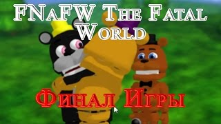 FNaFW The Fatal World Финал Игры