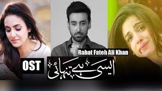 Aisi Hai Tanhai OST - Rahat Fateh Ali Khan   Nadia Khan   Sami Khan   Pakistani Popular DRAMAS