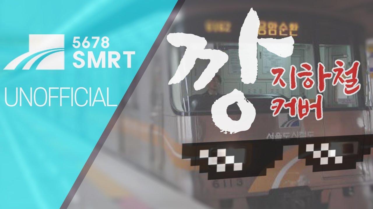 1일 1깡 챌린지 지하철 커버 / 비 RAIN - 깡 GANG / 서울도시철도공사, 서울메트로 해체 3주년