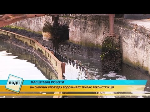 17.12.2017 На очисних спорудах Коломийського водоканалу триває реконструкція