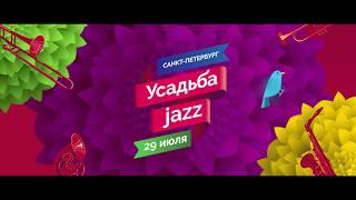 Усадьба Jazz в Санкт-Петербурге (29 июля, 2017)