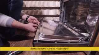 Ремонт посудомоечной машины(сервисный центр http://www.ruki-iz-plech.ru?ac=0012 ВКонтакте: http://vk.com/ruki_iz_plech Фейсбук: https://www.facebook.com/rukizplech?ref=hl Твиттер:..., 2014-12-23T08:04:09.000Z)