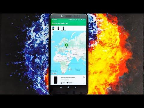 Как найти телефон через Гугл Аккаунт 2020