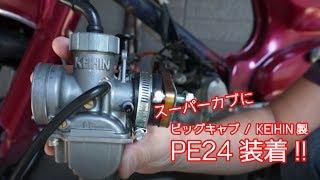 【スーパーカブ】ビッグキャブ京浜PE24装着【DIY】