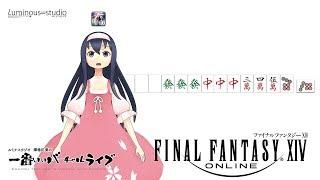 [LIVE] 【FF14】ルミナスタジオ輝鳴紅葉の一番いいゲームライブ190109