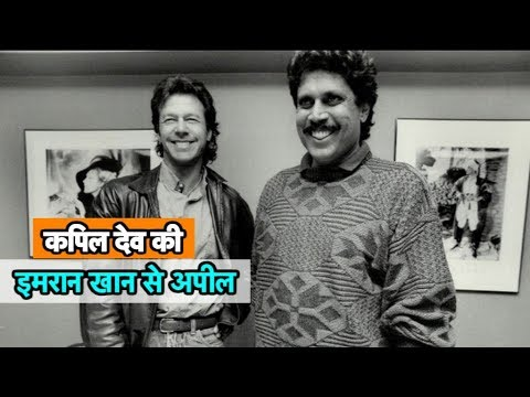 Kapil Dev : Happy for Imran Khan's success, hope he can improve India-Pakistan ties