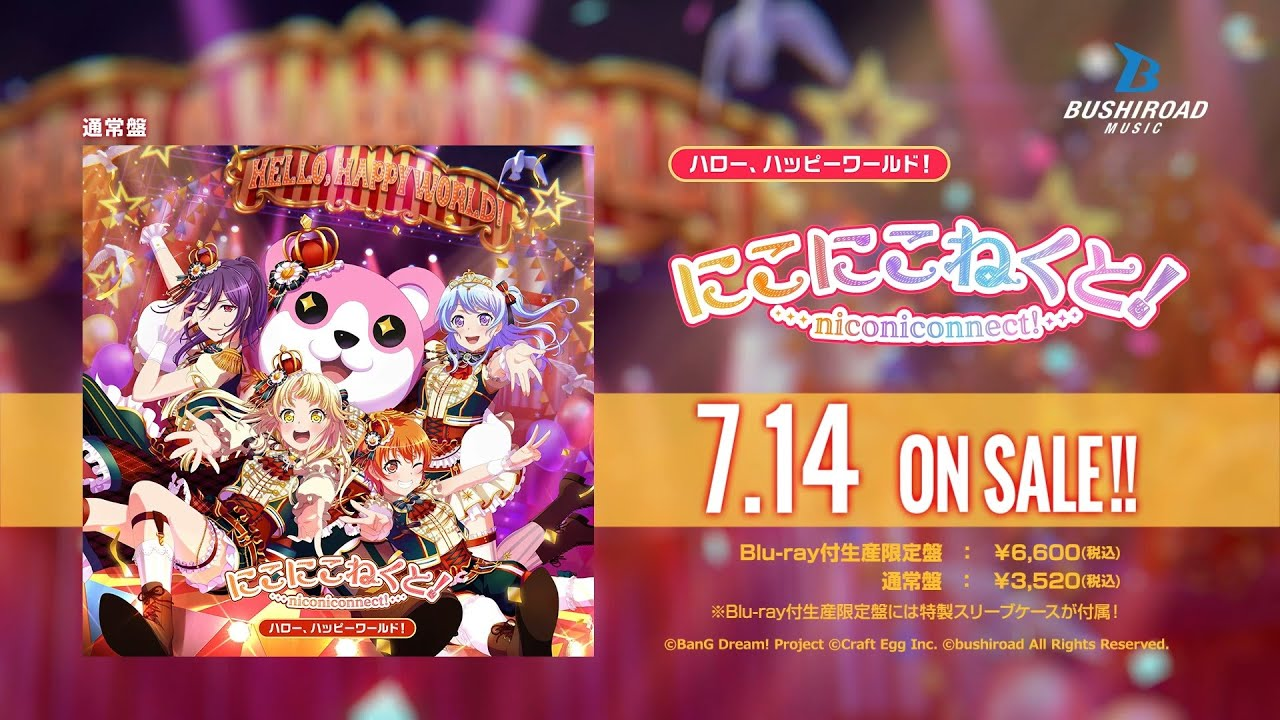 【CM】ハロー、ハッピーワールド! 1st Album「にこにこねくと!」