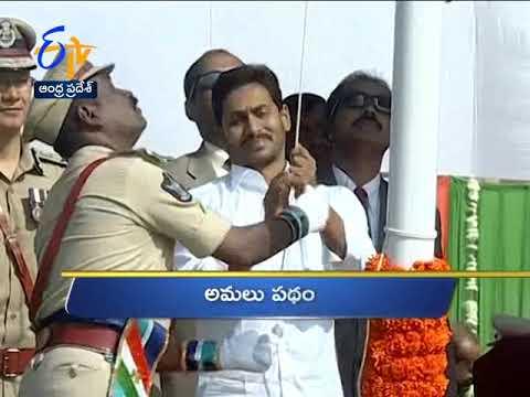 10 PM   Ghantaravam   News Headlines   15th August 2019   ETV Andhra Pradesh