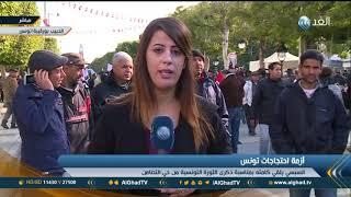 مراسلة الغد:  الجبهة الشعبية التونسية تستعد للتظاهر لإحياء ذكرى الثورة