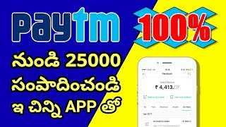 How to Earn Free PayTm Cash More than 25000 by Just Referring 15 Friends 2018