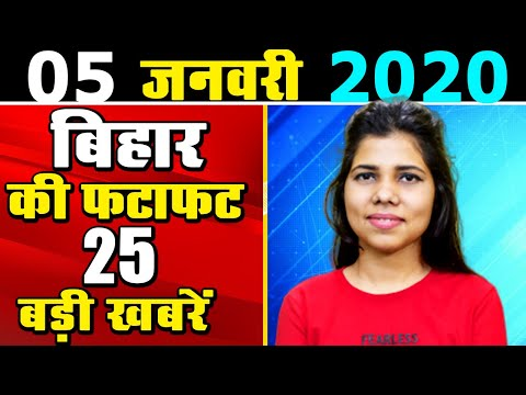 05.01.2020 Daily Bihar news video in Hindi.Today Latest updates of Bihar districts Live News.