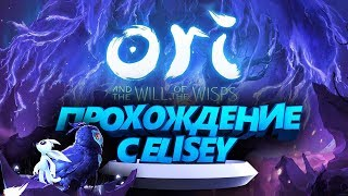 Ori and the Will of the Wisps ПРИКЛЮЧЕНИЯ НАЧИНАЮТСЯ #1