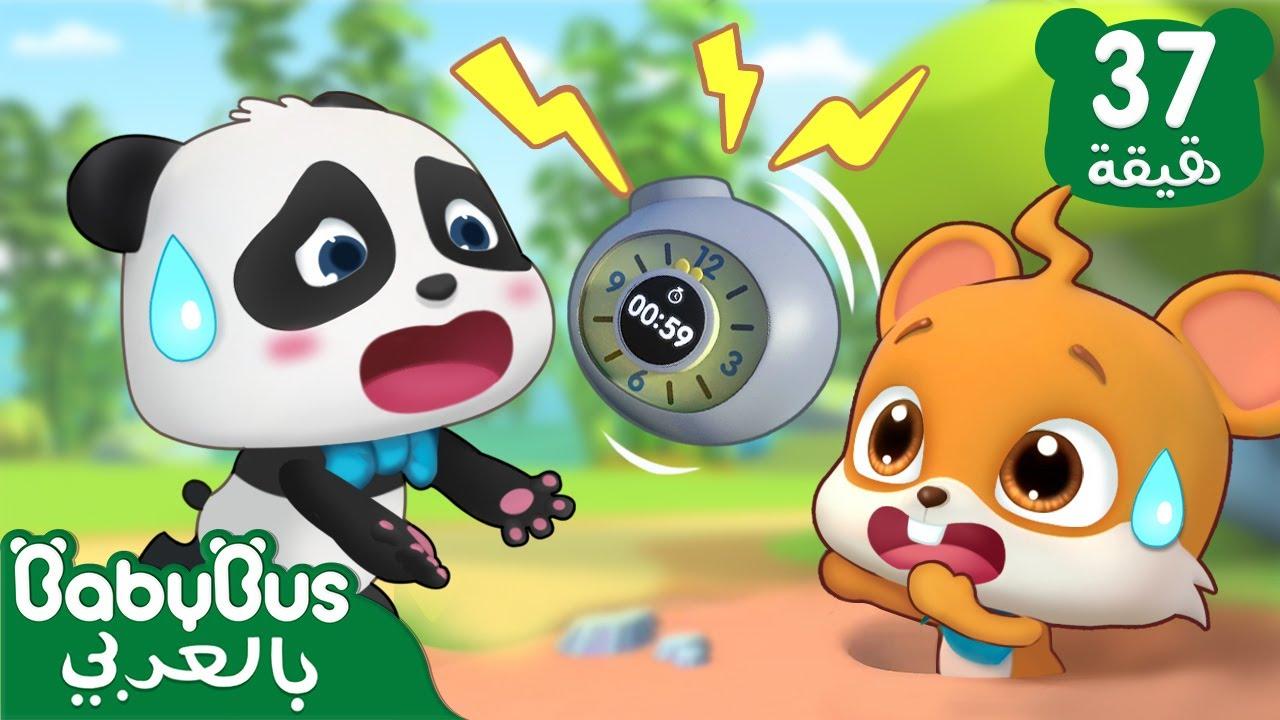 القنبلة 💣 | كرتون الاطفال | كيكي وميوميو | رسوم متحركة | بيبي باص 💣| BabyBus Arabic