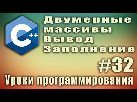 Двумерные массивы вывод. Заполнение. Двумерный массив циклы. C++ для начинающих. #32