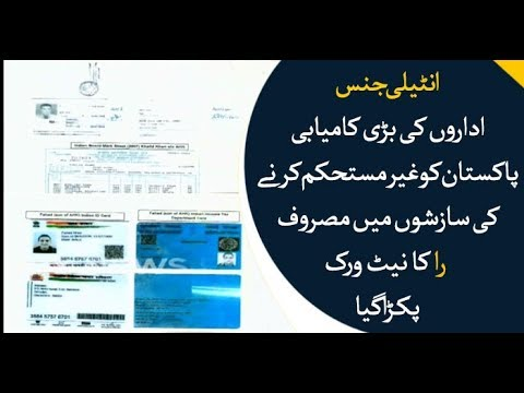 Pakistani intelligence captured the whole INDIAN RAW Agents Network in Pakistan