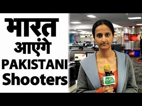 BREAKING NEWS: Pakistani शूटर्स को World Cup के लिए भारत आने के लिए मिला VISA | Sports Tak